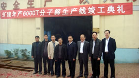 Expansion for molecular sieve's production line